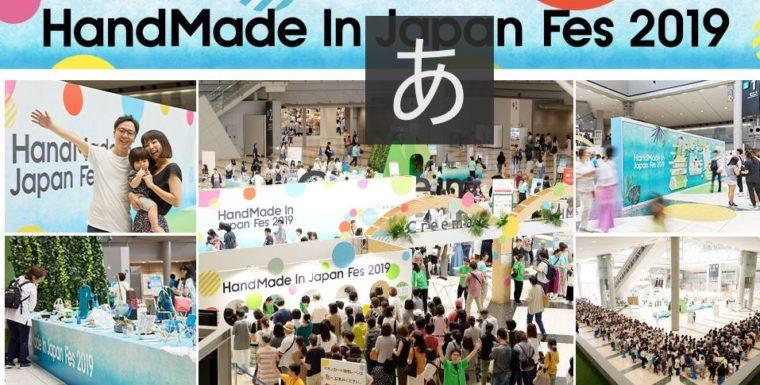 HMJ ハンドメイドジャパン 東京ビッグサイトに出店します