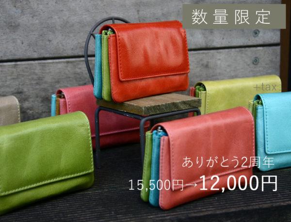 ミニ財布キャンペーン