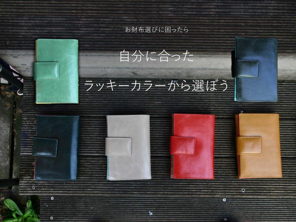ラッキーカラー財布