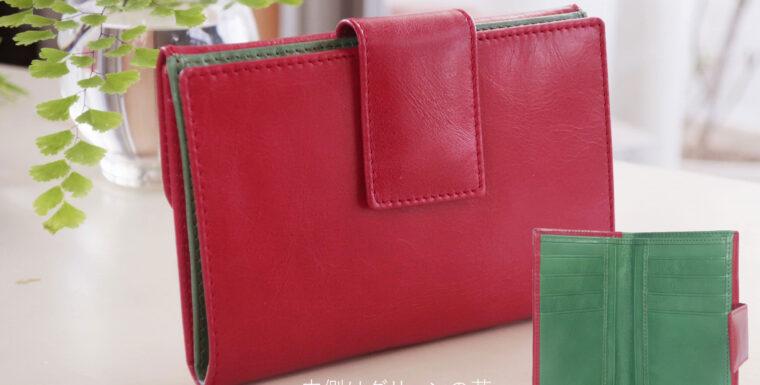 赤いお財布を持つ時に気を付けたいこと5つ
